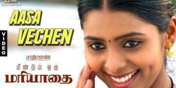Aasavechen Video | Meendum Oru Mariyathai Songs