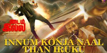 Innu Konja Naal Thaan Iruku Lyrical Video | Time Illa Tamil Movie Songs