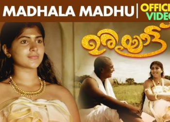 Mathalamadhu Songs | Uriyatt Video Song